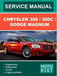 Chrysler 300 / 300C / Dodge Magnum, руководство по ремонту и эксплуатации в электронном виде (на английском языке)