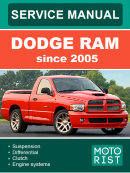 Dodge RAM с 2005 года, руководство по ремонту и эксплуатации в электронном виде (на английском языке)