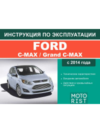 Ford C-Max / Grand C-Max since 2014, user e-manual (in Russian)