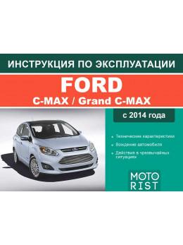 Ford C-Max / Grand C-Max с 2014 года, инструкция по эксплуатации в электронном виде