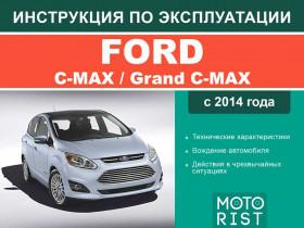 Руководство по эксплуатации Ford C-Max / Grand C-Max с 2014 года в электронном виде