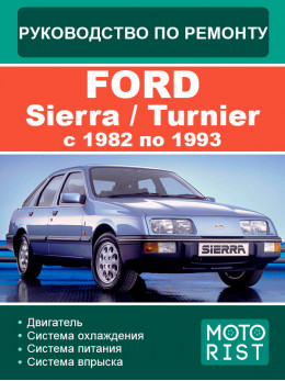 Ford Sierra / Turnier c 1982 по 1993 год, руководство по ремонту и эксплуатации в электронном виде