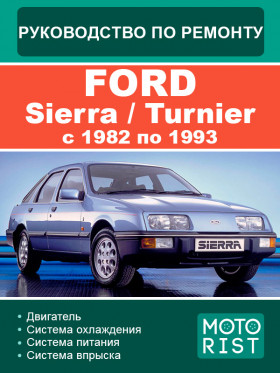Руководство по ремонту Ford Sierra / Turnier c 1982 по 1993 год в электронном виде