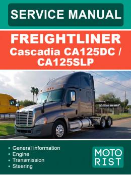 Freightliner Cascadia CA125DC / CA125SLP, руководство по ремонту и эксплуатации в электронном виде (на английском языке)