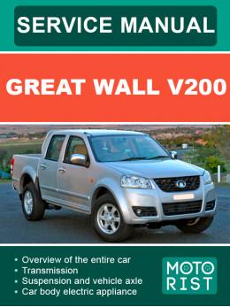 Great Wall V200, руководство по ремонту и эксплуатации в электронном виде (на английском языке)