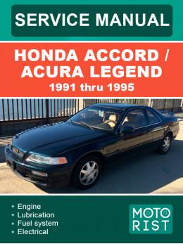 Honda Accord / Acura Legend с 1991 по 1995 год, руководство по ремонту и эксплуатации в электронном виде (на английском языке)