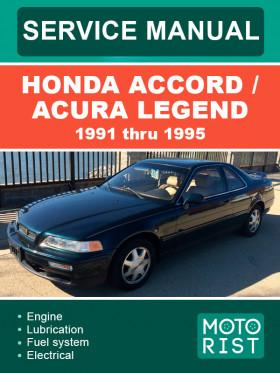 Руководство по ремонту Honda Accord / Acura Legend с 1991 по 1995 год в электронном виде (на английском языке)