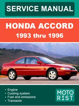 Honda Accord CC7 c 1993 по 1996 год, руководство по ремонту и эксплуатации в электронном виде (на английском языке)
