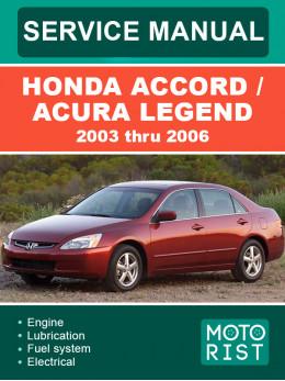 Honda Accord / Acura Legend с 2003 по 2006 год, руководство по ремонту и эксплуатации в электронном виде (на английском языке)