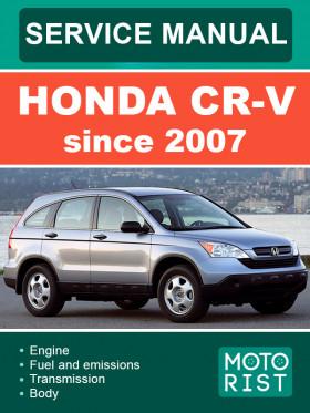 Руководство по ремонту Honda CR-V c 2007 года в электронном виде (на английском языке)