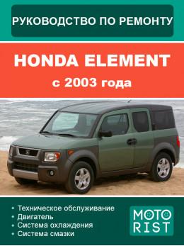 Honda Element c 2003 года, руководство по ремонту и эксплуатации в электронном виде