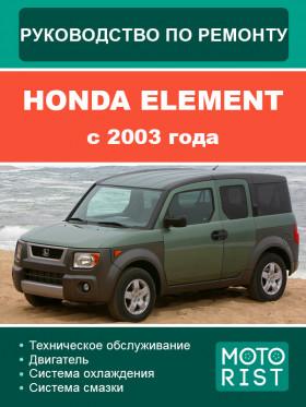 Руководство по ремонту Honda Element c 2003 года в электронном виде