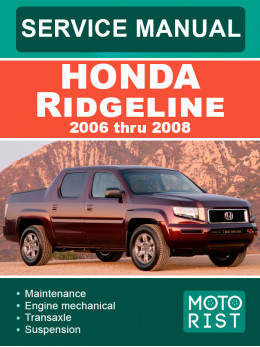 Honda Ridgeline с 2006 по 2008 год, руководство по ремонту и эксплуатации в электронном виде (на английском языке)