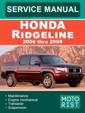 Руководство по ремонту Honda Ridgeline с 2006 по 2008 год в электронном виде (на английском языке)