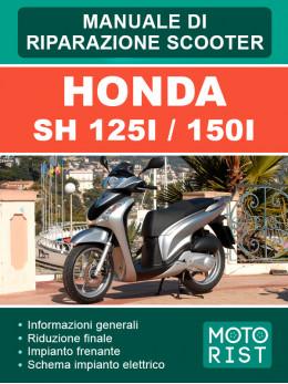 Скутеры Honda SH 125i / SH 150i, руководство по ремонту в электронном виде (на итальянском языке)