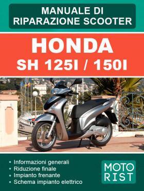 Руководство по ремонту скутеров Honda SH 125i / SH 150i в электронном виде (на итальянском языке)