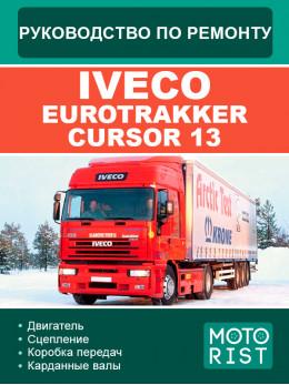Iveco EuroTracker Cursor 13, руководство по ремонту и эксплуатации в электронном виде