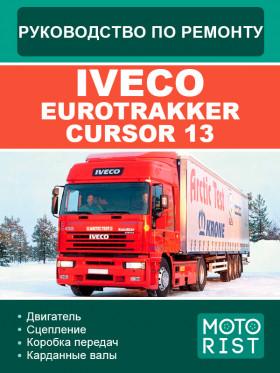 Руководство по ремонту Iveco EuroTracker Cursor 13 в электронном виде