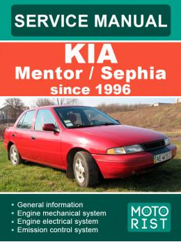 Kia Mentor / Sephia с 1996 года, руководство по ремонту и эксплуатации в электронном виде (на английском языке)