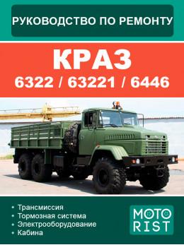 Краз 6322 / 63221 / 6446, руководство по ремонту и эксплуатации в электронном виде