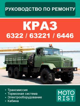 Руководство по ремонту Краз 6322 / 63221 / 6446 в электронном виде