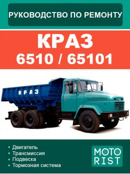 Краз 6510 / 65101, руководство по ремонту и эксплуатации в электронном виде