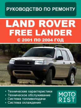 Land Rover Free Lander c 2001 по 2004 год, руководство по ремонту и эксплуатации в электронном виде