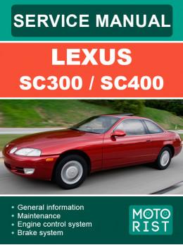 Lexus SC300 / SC400, руководство по ремонту и эксплуатации в электронном виде (на английском языке)