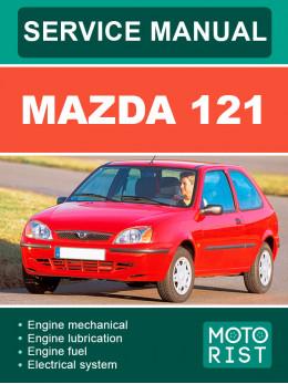Mazda 121, руководство по ремонту и эксплуатации в электронном виде (на английском языке)