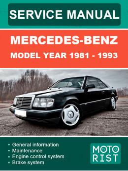 Mercedes-Benz с 1981 по 1993 год, руководство по ремонту и эксплуатации в электронном виде (на английском языке)