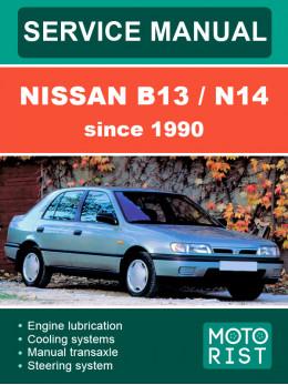 Nissan B13 / N14 c 1990 года, руководство по ремонту и эксплуатации в электронном виде (на английском языке)