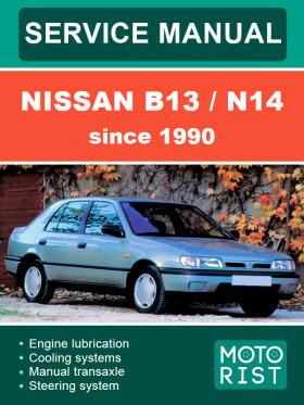 Руководство по ремонту Nissan B13 / N14 c 1990 года в электронном виде (на английском языке)