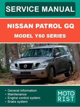 Nissan Patrol GQ (Y60), руководство по ремонту и эксплуатации в электронном виде (на английском языке)