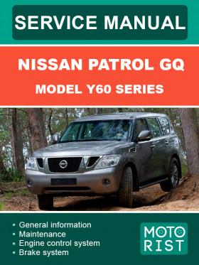 Руководство по ремонту Nissan Patrol GQ (Y60) в электронном виде (на английском языке)