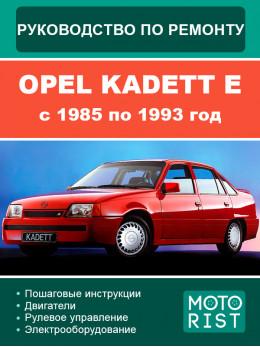 Opel Kadett E c 1985 по 1993 год, руководство по ремонту и эксплуатации в электронном виде