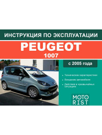 Peugeot 1007 с 2005 года, инструкция по эксплуатации в электронном виде