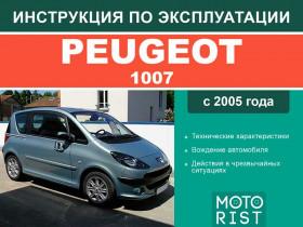 Руководство по эксплуатации Peugeot 1007 с 2005 года в электронном виде