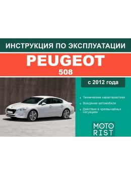 Peugeot 508 с 2012 года, инструкция по эксплуатации в электронном виде