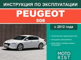Руководство по эксплуатации Peugeot 508 с 2012 года в электронном виде