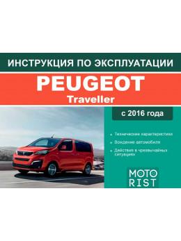 Peugeot Traveller с 2016 года, инструкция по эксплуатации в электронном виде