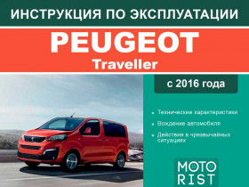 Руководство по эксплуатации Peugeot Traveller с 2016 года в электронном виде
