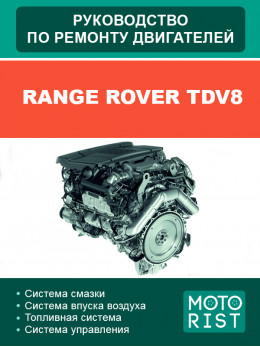 Двигатели Range Rover TDV8, руководство по ремонту в электронном виде