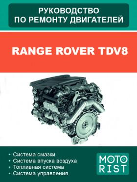 Руководство по ремонту двигателей Range Rover TDV8 в электронном виде