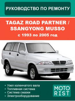 Tagaz Road Partner / SsangYong Musso c 1993 по 2005 год, руководство по ремонту и эксплуатации в электронном виде