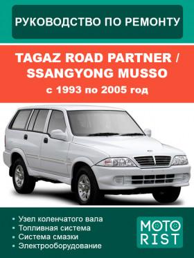 Руководство по ремонту Tagaz Road Partner / SsangYong Musso c 1993 по 2005 год год в электронном виде