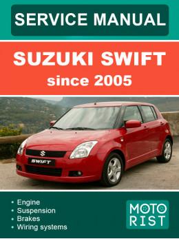 Suzuki Swift с 2005 года, руководство по ремонту и эксплуатации в электронном виде (на английском языке)