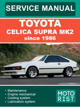 Toyota Celica Supra MK2 с 1986 года, руководство по ремонту и эксплуатации в электронном виде (на английском языке)