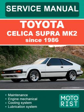 Руководство по ремонту Toyota Celica Supra MK2 1986 года в электронном виде (на английском языке)
