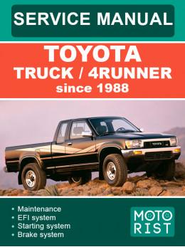 Toyota Truck / 4Runner с 1988 года, руководство по ремонту и эксплуатации в электронном виде (на английском языке)