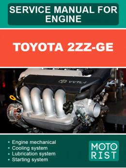 Двигатель Toyota 2ZZ-GE, руководство по ремонту в электронном виде (на английском языке)